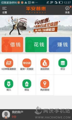平安惠普app图1