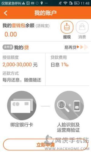 平安惠普app图3