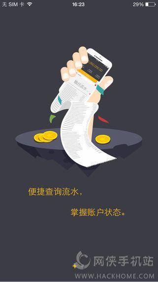 宜信金服官方app下载手机版图1: