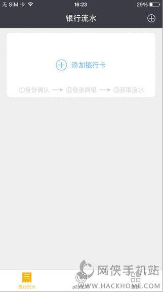 宜信金服官方app下载手机版图3: