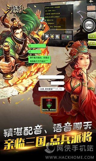 手机三国杀精简版2.9.5官方版图1: