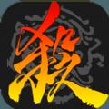 手机三国杀精简版2.9.5官方版 v3.9.0
