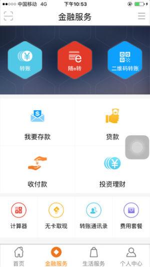 四川农信官网版图1