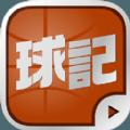 球記APP軟件客戶端下載 v4.1.9