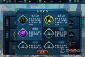 画江湖之灵主最新版图3