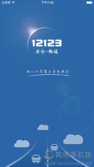 交管12123官网手机app下载ios版图1: