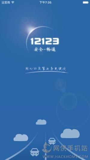 交管12123官网版图1