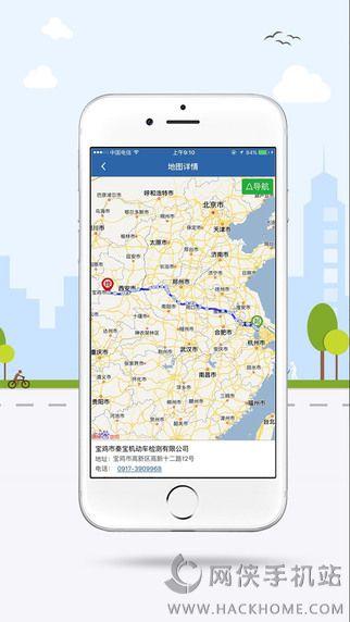 交管12123官网手机app下载ios版图片1