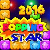 消灭星星2016无广告安卓破解版(Popping Stars2016) v1.1.1