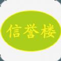信誉楼网上商城官网app下载 v1.2.0
