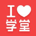 爱学堂在线教育官网版app v1.1.1