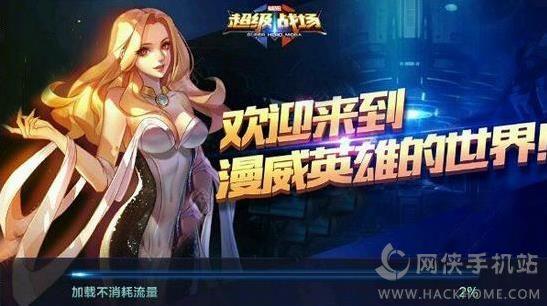 超级战场腾讯手游官方正版下载图1: