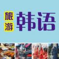 旅游韩语手机版app下载 v2.5.15