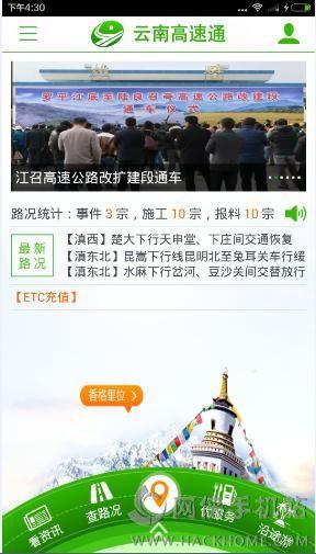 云南高速通app怎么使用?云南高速通用法讲解