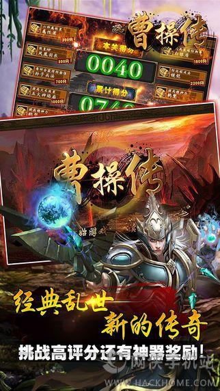 曹操传官方iOS手机版图1: