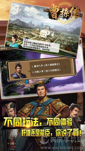 曹操传官方iOS手机版图3: