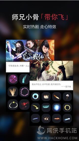 五毛特效官方安卓版下载图3: