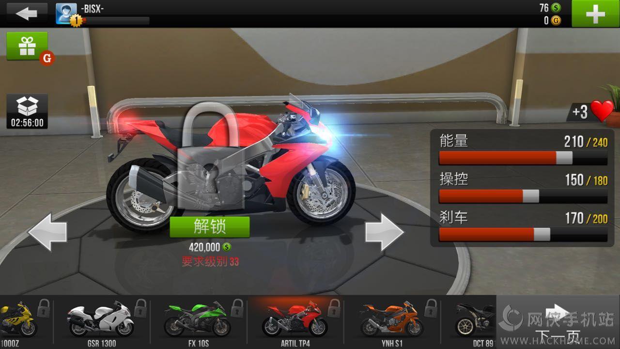 公路骑手如何拥有ARTIL TP4? Traffic Rider车辆内购存档分享[图]图片1
