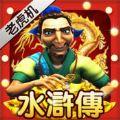 水浒传游戏机电脑版