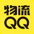 56货车帮物流qq货主版下载 v4.4.6