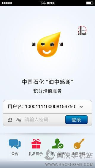 油中感谢答题iOS手机版APP下载图1: