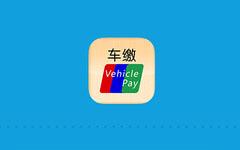 车缴app