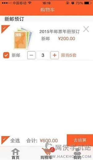 中国集邮app图1