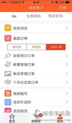 中国集邮app图3