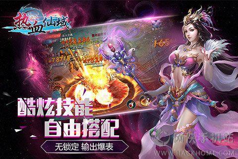 热血仙域官方iOS版图3: