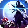 热血仙域iOS版