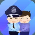 警察叔叔官网app下载ios手机版 v3.0.9