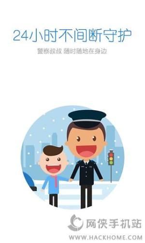 警察叔叔app图1