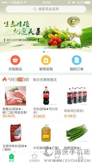 美菜网官网app下载图1: