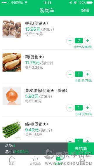 美菜网官网app下载图3: