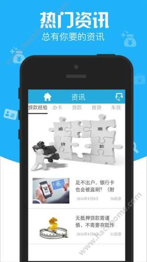 信用白条app图3