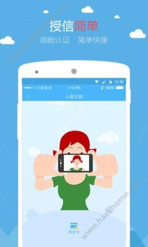 现金卡贷款app图3