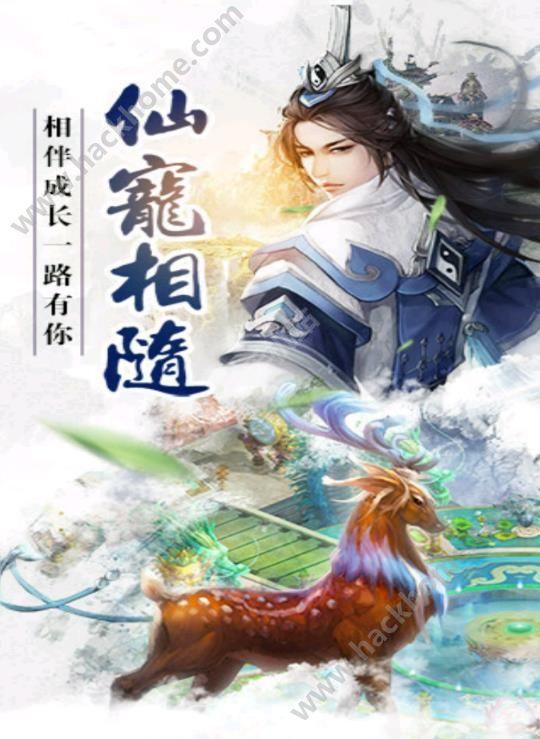 仙剑录手游官方网站唯一正版入口图2: