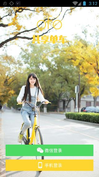 ofo共享单车怎么注册?ofo小黄车注册教程介绍[多图]