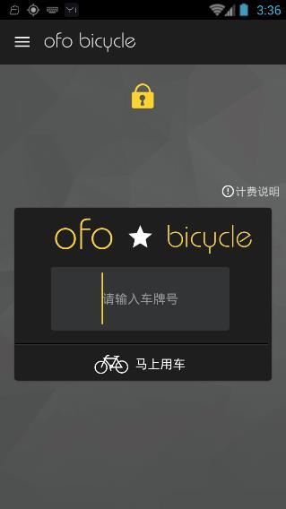 ofo共享单车如何开锁?ofo共享单车怎么锁车?[多图]
