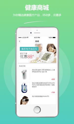 随身测血压app图5