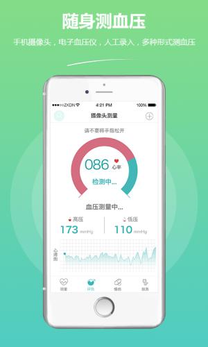 随身测血压app图1