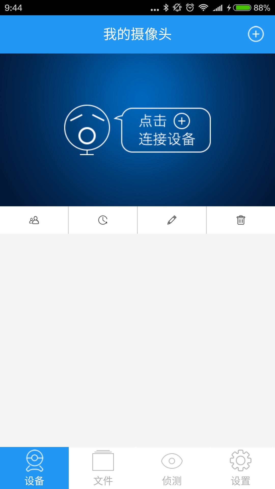 海尔摄像头官网版app下载安装图1: