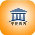 宁夏酒店官网手机版下载 v1.01