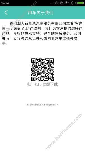 潮人租车官网版图1