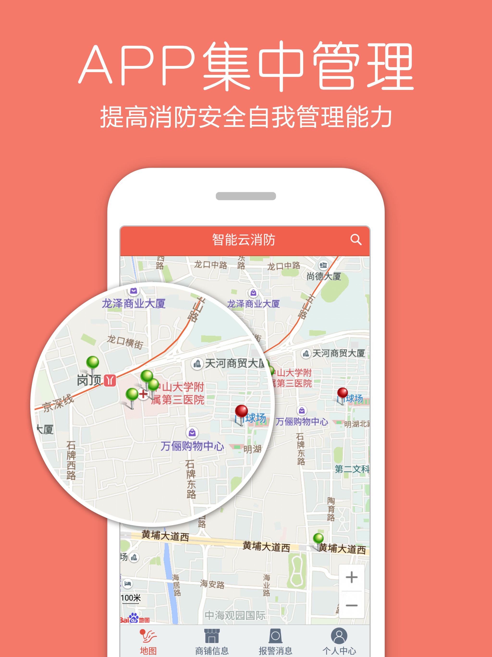智能云消防app下载手机版图1: