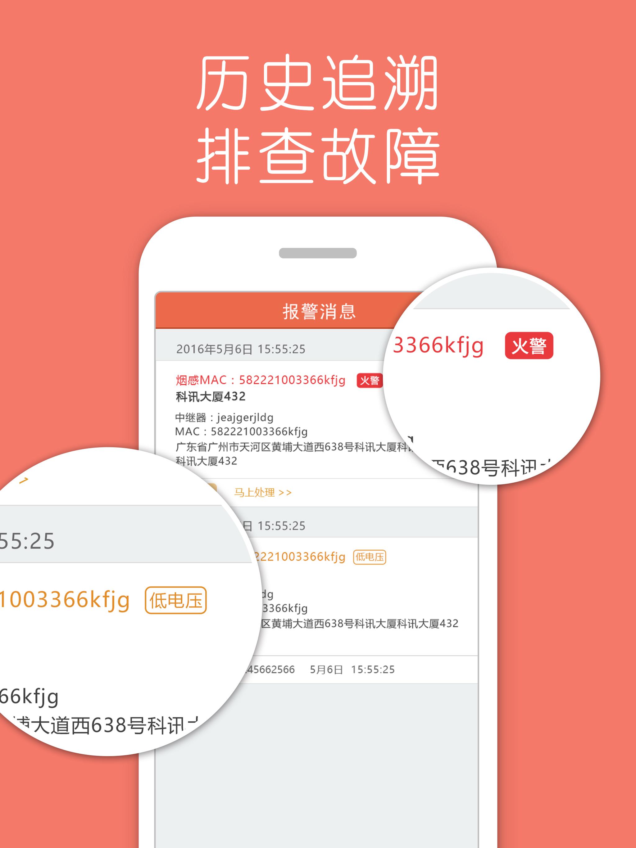 智能云消防app下载手机版图片2