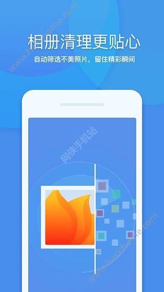 360清理大师ios官方苹果版图2: