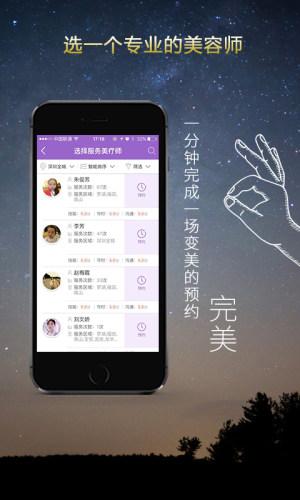 化妆预约美啦app图3