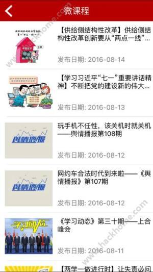 天津干部在线学习app图1