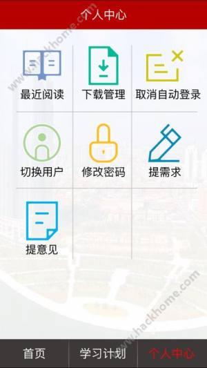天津干部在线学习app图3